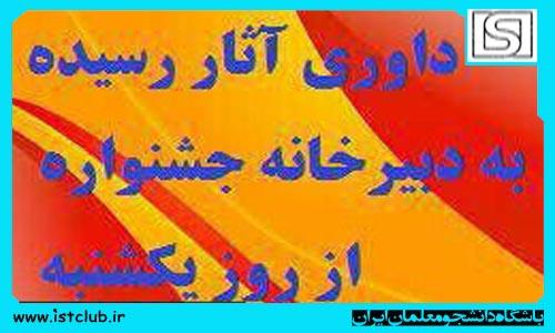 داوری آثار رسیده به دبیرخانه جشنواره های فرهنگی از روز یکشنبه
