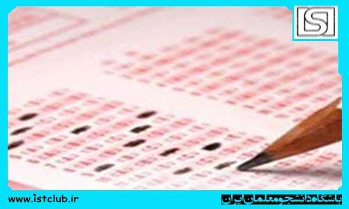 هنوز نتایج آزمون ورودی پایه دهم مدارس نمونه دولتی تهران اعلام نشده است