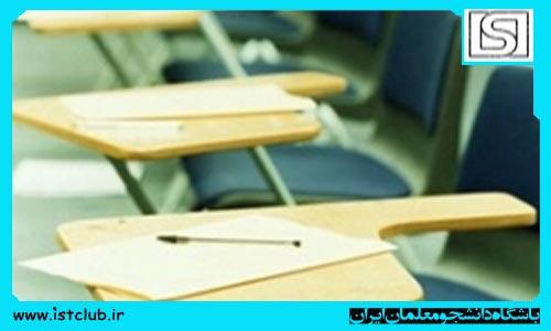 سامانه ثبت درخواست بررسی مجدد نتایج آزمون ورودی مدارس تیزهوشان فعال شد