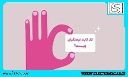 امکان ثبتنام «تک کارت فرهنگیان» برای 15 استان کشور/ مهلت ثبتنام تا پایان مرداد