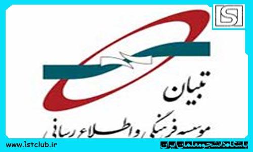 گسترش طرح ملی همسان گزینی موسسه تبیان در استان ها
