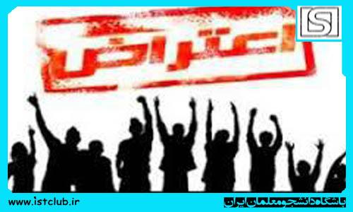 اعتراض فارغالتحصیلان دانشگاه فرهنگیان سیرجان نسبت به حذف سهمیه