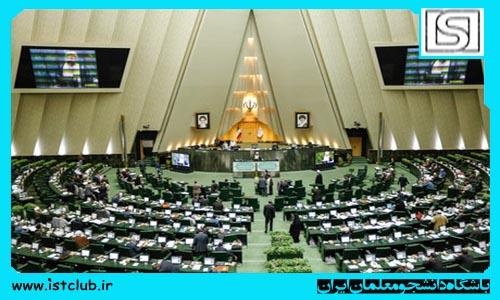 تجمع جمعی از فرهنگیان مقابل مجلس