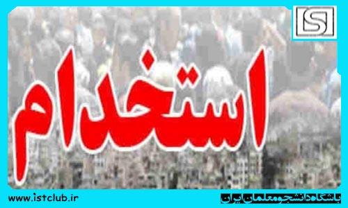 آزمون استخدامی آموزش و پرورش در مهرماه/ اجرای رتبهبندی نیروهای اداری