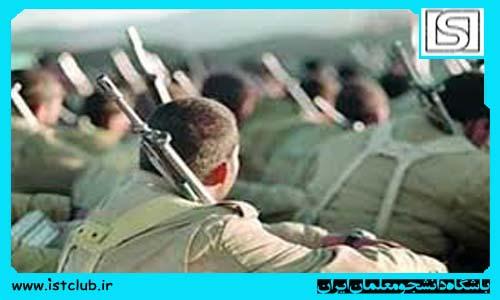 طلاب دوران خدمت «سربازی» خود را در آموزش و پرورش میگذرانند