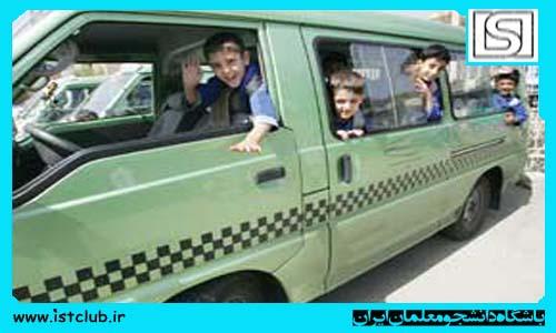 الزام داشتن معاینه فنی برای خودروهای سرویس مدارس