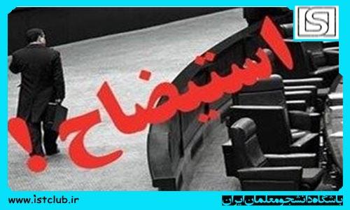 استیضاح فانی تقدیم هیئت رئیسه مجلس شد/تصویب تحقیقوتفحص از صندوق فرهنگیان