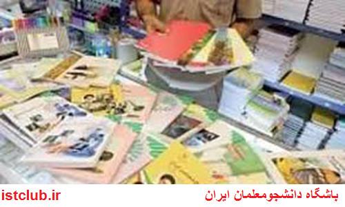 داوطلبان آزاد از ۱۵ مهر کتب پیش دانشگاهی را به قمیت دولتی خریداری کنند
