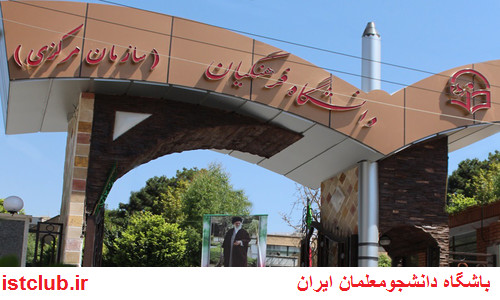 دانشگاه فرهنگیان یک دانشگاه ماموریت گراست
