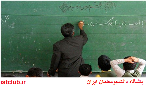 هدایای معلمان نمونه بزودی پرداخت میشود