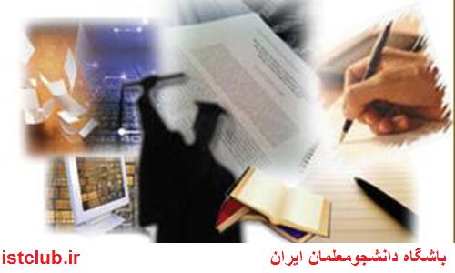 وضعیت دانشگاه ها در ۵ قاره مشخص شد/ جدول برترین ها