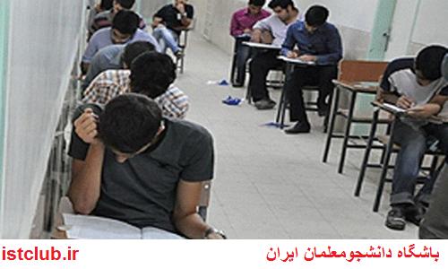 برگزاری امتحانات در مراکز آموزش از راه دور نیازمند تقویت ابزارهای نظارتی آموزش و پرورش