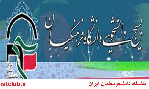 برگزاری دوره تربیتی آموزشی شهید لطفی در دانشگاه فرهنگیان همدان