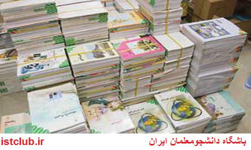 آغاز توزیع کتابهای درسی/ افزایش ۱۵درصدی قیمتها