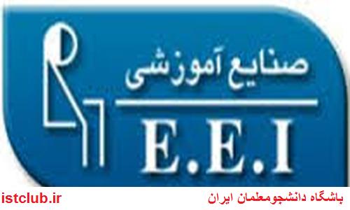 یزدان پناه: سوددهی شرکت صنایع آموزشی سهام فرهنگیان را افزایش می دهد