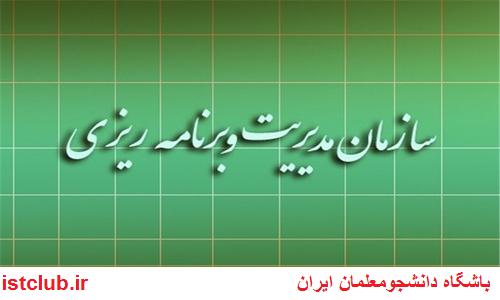 ایثارگران فرهنگی در انتظار پاسخ سازمان مدیریت