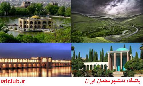 تورهای اقساطی و وامهای گردشگری برای فرهنگیان