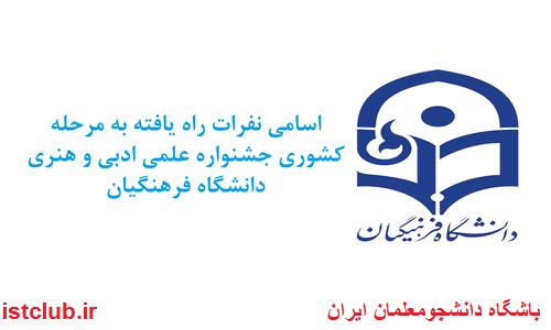 اسامی نفرات راه یافته به جشنواره علمی ادبی و هنری دانشگاه فرهنگیان(ویرایش سوم)