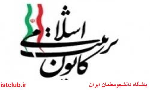 برگزاری چهارمین کنگره کانون تربیت اسلامی با شعار «تحول بنیادین، انتظار معلم، مطالبه مردم»