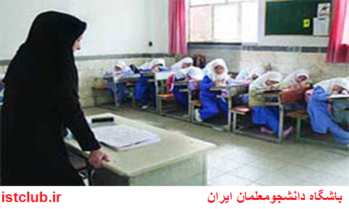 ایجاد سامانه حقالزحمه معلمان