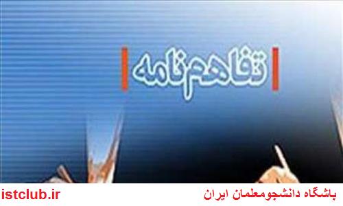 تفاهمنامه همکاری بین دانشگاه فرهنگیان و شهید باهنر کرمان امضا شد