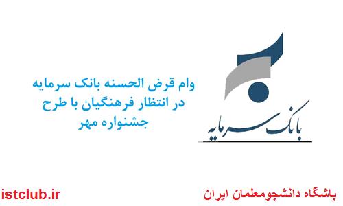 وام قرض الحسنه بانک سرمایه در انتظار فرهنگیان با طرح جشنواره مهر