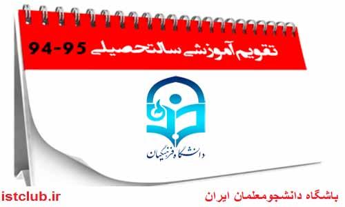 تقویم کامل آموزشی سال تحصیلی 94-95دانشگاه فرهنگیان+جدول دروس تربیت اسلامی و کارورزی