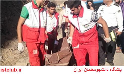 حادثه تلخ برای ۵ «دانشجومعلم» دانشگاه فرهنگیان