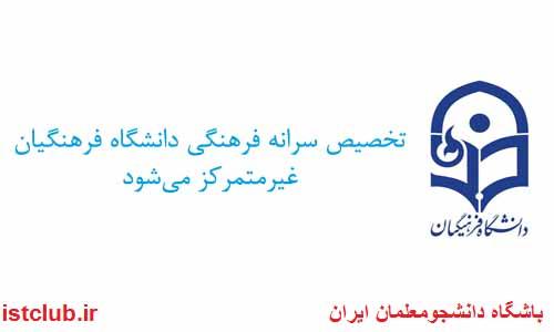 تخصیص سرانه فرهنگی دانشگاه فرهنگیان غیرمتمرکز میشود