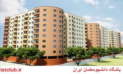 خرید خانه های سازمانی برای فرهنگیان ایرانی در سرپرستی ترکیه