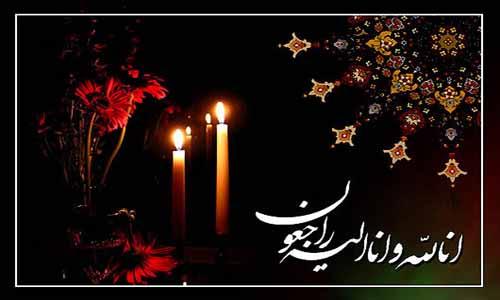 درگذشت استاد پژوهشگر اردوان رحیمی را به جامعه پژوهشگران تسلیت عرض می نماییم