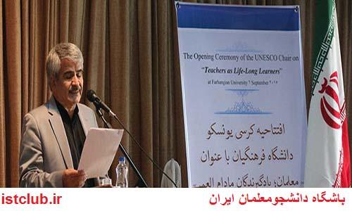 رییس کمیسیون ملی یونسکو؛ بحث یادگیری مادام العمر در زمان معاصر از اهمیت ویژه ای برخوردار است