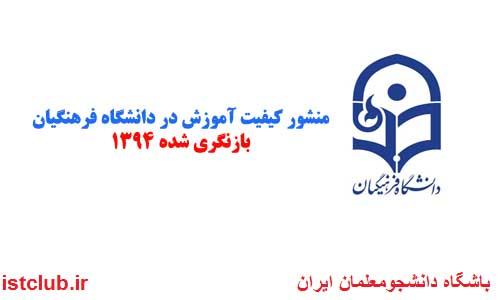 منشور کیفیت آموزش در دانشگاه فرهنگیان (بازنگری شده 1394)