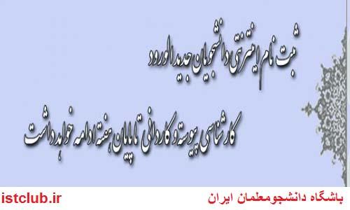 تمدید ثبت نام اینترنتی ورودی های 94 دانشگاه فرهنگیان