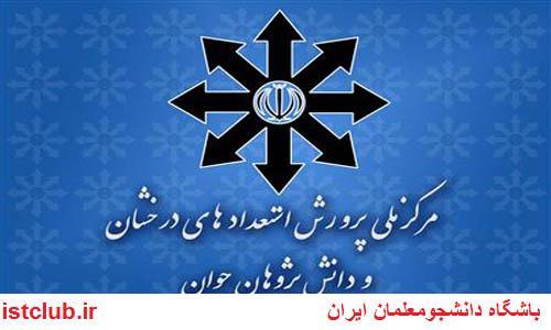 اجرای طرح «شهاب» برای پایههای چهارم و پنجم از مهرماه