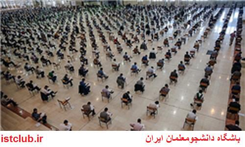 رقابت ۱۷۸ هزار داوطلب برای ورود ۳۷۰۰ نفر به آموزشوپرورش آغاز شد