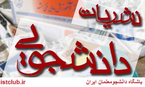 تمدید مهلت ثبتنام در نهمین جشنواره نشریات دانشجویی