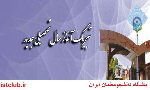 پیام تبریک سرپرست دانشگاه فرهنگیان به مناسبت آغاز سال تحصیلی