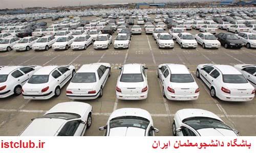 شرایط فروش اقساطی ویژه فرهنگیان محصولات ایران خودرو