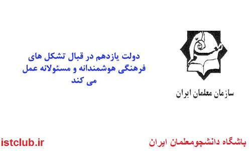 دولت یازدهم در قبال تشکل های فرهنگی هوشمندانه و مسئولانه عمل می کند