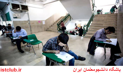 نحوه تاثیر سوابق تحصیلی در آزمونهای سراسری سال ۹۵ و ۹۶ اعلام شد