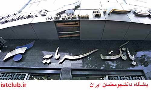 مدیرعامل بانک سرمایه ؛ فرهنگیان از طریق «تک کارت» عضو باشگاه سرمایه ایرانیان شوند