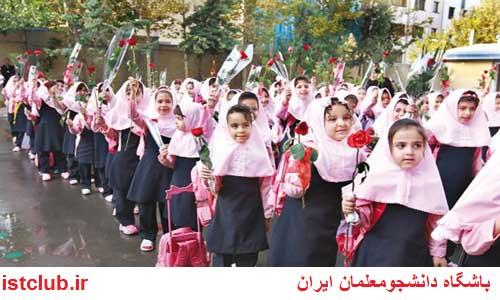 درهای مدارس کشور فردا به روی ۱۳ میلیون دانشآموز گشوده میشود