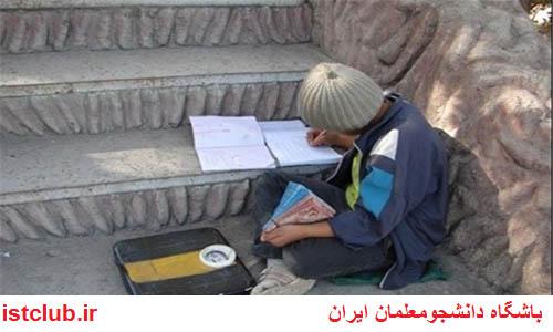 تدوین شیوهنامه بازگشت به تحصیل کودکان کار/نحوه جذب کودکان درمعرض آسیب