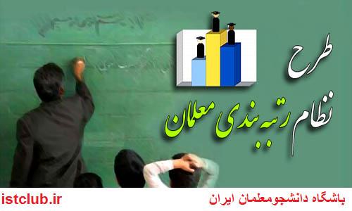 فیاضی؛ طرحی که وزارت آموزشوپرورش اجرا میکند، براساس نظام رتبهبندی معلمان نیست
