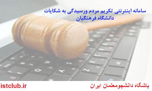 سامانه اینترنتی تکریم مردم ورسیدگی به شکایات دانشگاه فرهنگیان