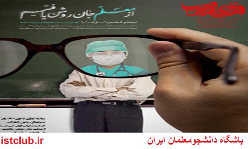 دعوت به همکاری نشریه دانشجویی تحریر پردیس شهیدباهنر اصفهان