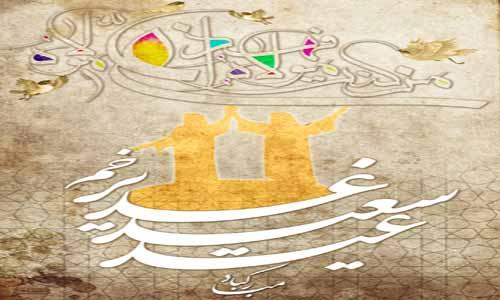 عید سعید غدیر خم برشما مبارکباد