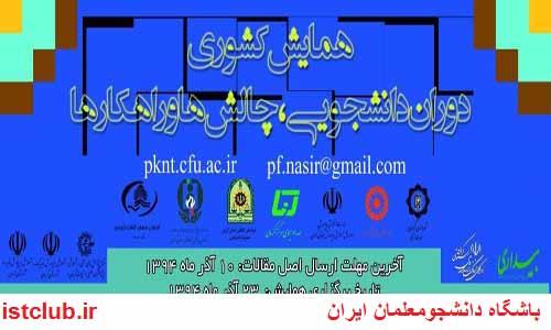 دانشگاه فرهنگیان؛ همایش دوران دانشجویی چالش ها و راهکارها