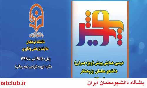دومین همایش پویش دانشجو معلمان پژوهشگر دانشگاه فرهنگیان در روزهای 15 و 16 مهر(ویژه پسران)